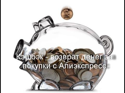 Кэшбэк - возврат денег за покупки с сайта Алиэкспресс, как это сделать?
