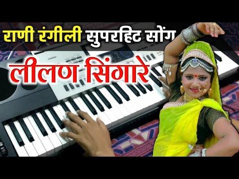 Lilan Singare - Rani Rangili Superhit Rajasthani Dj Song | Piano Remix | लीलण सिंगारे - रानी रंगीली