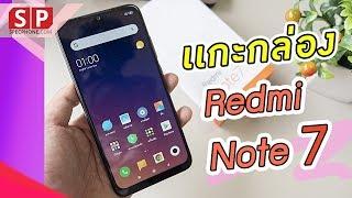 Unbox แกะกล่อง Redmi Note 7 by Xiaomi เครื่องศูนย์ไทย กลับมาทวงบัลลังก์ความคุ้มแล้วจ้า thumbnail