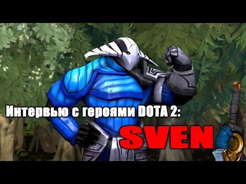 видео: Интервью с героями dota 2: sven [sfm]