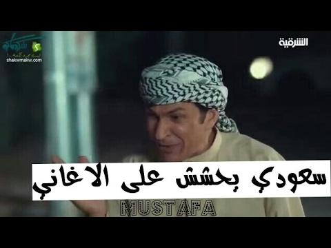 سعودي  تقليد مطربين كلك /مضحك جداا