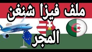 Dossier et rendez vous visa shengen Hongrie