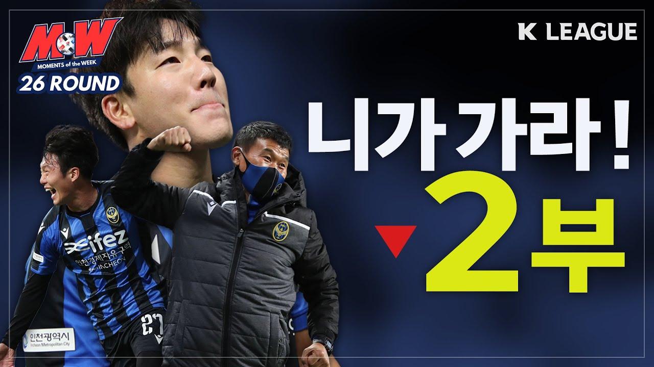 [K리그 MoW] 강등의 문턱에서 마주한 인천과 부산! '니가 가라 2부리그'