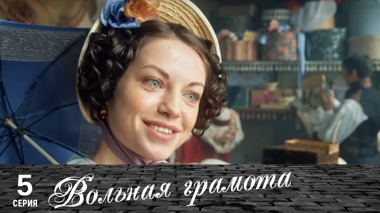 Вольная грамота | 5 серия | Русский сериал