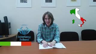 курс итальянского языка в Новосибирске, Интерлэнг