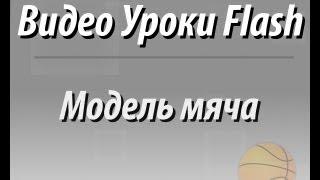 Видео Уроки Flash. Модель мяча