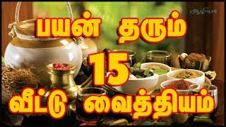 15 Useful Home Remedies in Tamil | வீட்டு வைத்தியம் | Health Tips in Tamil
