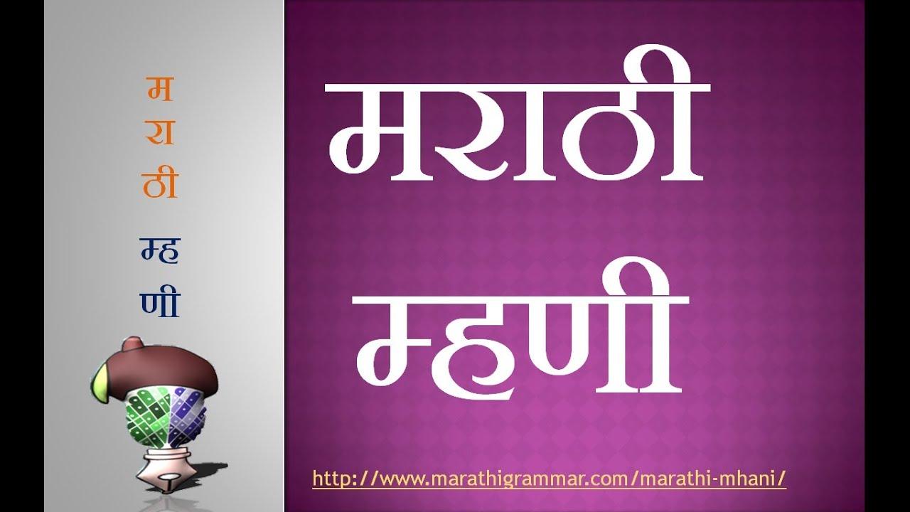 Marathi Mhani || Marathi Vyakaran ||मराठी म्हणी