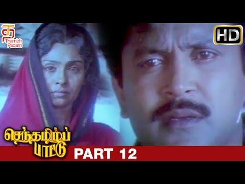 Senthamizh Paattu Tamil Full Movie | Part 12 | Prabhu | Sukanya | Ilayaraja | P Vasu | Thamizh Padam