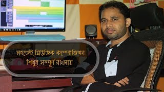 Gambar cover How To Start Music Composition | M.D Kamrul |In Bangla |