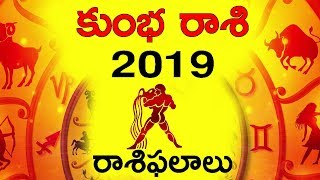 kumba Rasi 2019 in Telugu | Aquarius New Year Horoscope Predictions