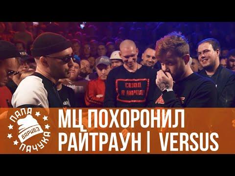 МЦ ПОХОРОНИЛ - РАЙТРАУН | VERSUS PLAYOFF