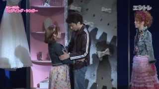 2013年3月1日(金)から上演が始まったミュージカル「ウェディン...
