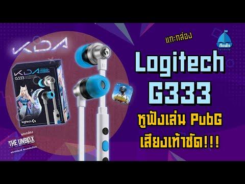 Logitech G333 หูฟังเกมมิ่ง ที่คอเกม PubG ห้ามพลาด! | THE UNBOX