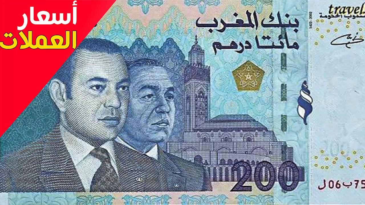 سعر الدرهم المغربي مقابل الجنية المصري اليوم الخميس 9-3 ...