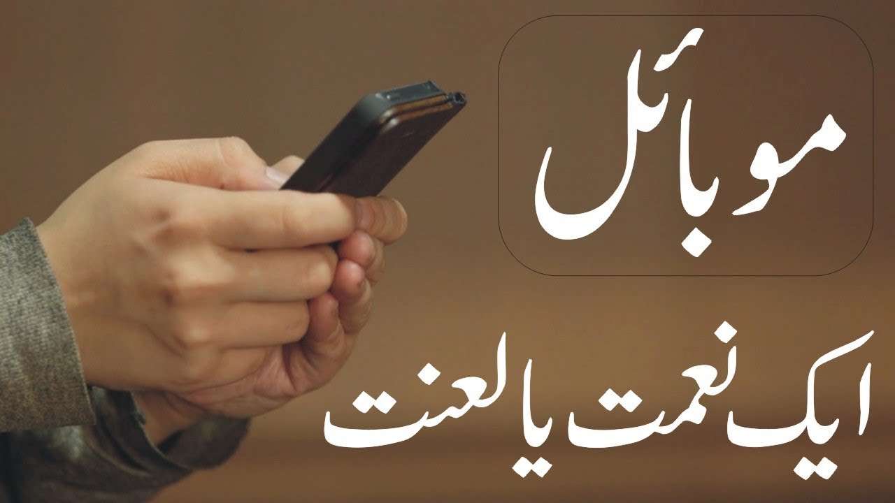 advantages and disadvantages of mobile phone in urdu