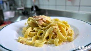 平凡料理 #5:培根蛋黄酱意面