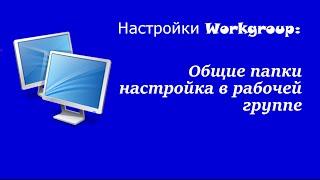Настройки Workgroup: Общие папки настройка в рабочей группе