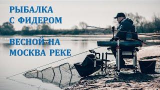 Рыбалка с фидером весной на Москва реке под прицелом фотоаппарата ProSportFishingTeam