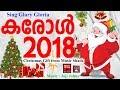 Swargam Bhoomiyil # Christian Devotional  Malayalam 2018 # Christmas Carol