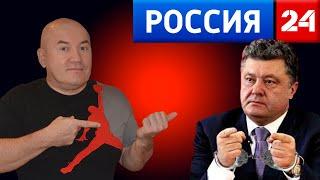 Я посажу Порошенко! Как меня перепутали на российском телеканале!