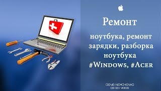 Ремонт ноутбука, ремонт зарядки, розбирання ноутбука #Windows, #Acer