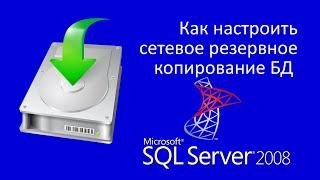 Как настроить сетевое резервное копирование БД  MS SQL Server 2008R2