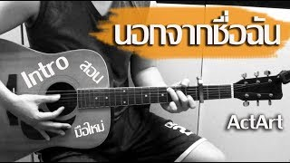 สอน Intro นอกจากชื่อฉัน - ActArt [Acoustic] แบบละเอียด สำหรับมือใหม่ by โกโก้ Replay