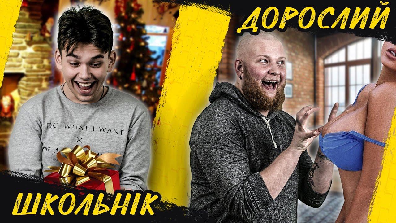 ШКОЛЬНИК vs ДОРОСЛИЙ