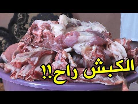 شاهدوا ماذا وقع للحم أضحية عيد أحد المواطنين بولاية سعيدة
