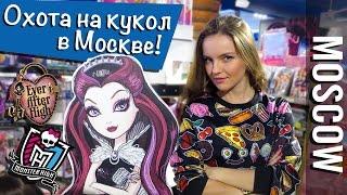 Охота на кукол в Москве (Hamleys / Центральный Детский Магазин / Детский Мир / Monster High, EAH)(, 2015-04-06T17:24:24.000Z)
