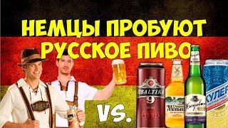 Немцы пробуют русское пиво / Балтика 9, Старый Мельник, Жигулевское