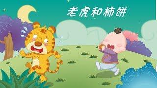 【韩国童话】3 老虎和柿饼 호랑이와 곶감 丨【三淼儿童官方…
