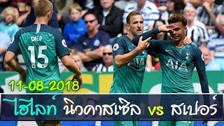 CLUB2U : ไฮไลท์ นิวคาสเซิล vs สเปอร์ | ฟุตบอลพรีเมียร์ลีก 2018