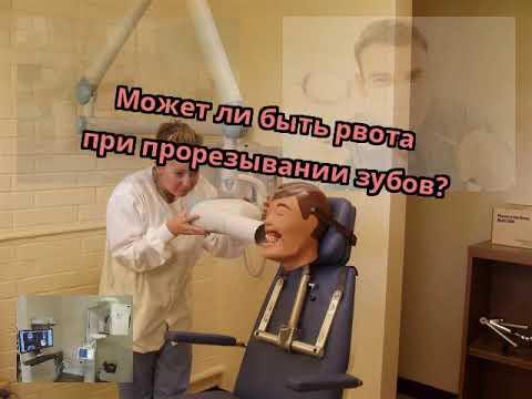 Может ли быть рвота при прорезывании зубов?
