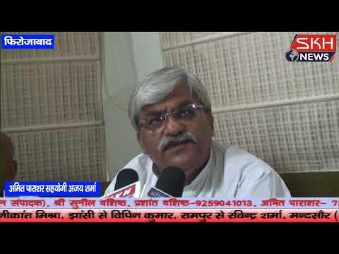 फिरोजाबाद नगर विधायक के घर पर अज्ञात लोगो ने की फायरिंग