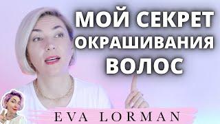 Мой Секрет Окрашивания волос Ева Лорман