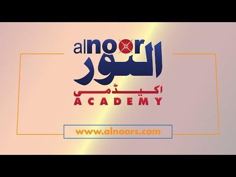 Al Noor Academy   Intro