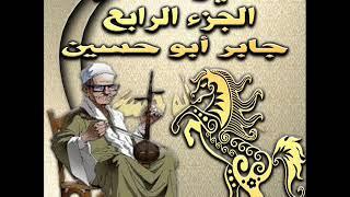 سيرة بني هلال الجزء الرابع الحلقة 51 رحيل ابو زيد من تونس الي بيلاد الخلاف