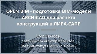 OPEN BIM - подготовка BIM-модели ARCHICAD для расчета конструкций в ЛИРА-САПР