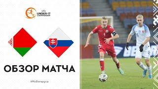 U 17 Квалификация чемпионата Европы УЕФА сезона 2021 2022 Беларусь Словакия