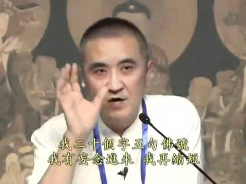 學習印光大師十念法-第1集 (胡小林老師主講) 2011.11.30 - YouTube