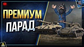 WoT Премиум Танковый Парад - На Заказ (Юша в World of Tanks)