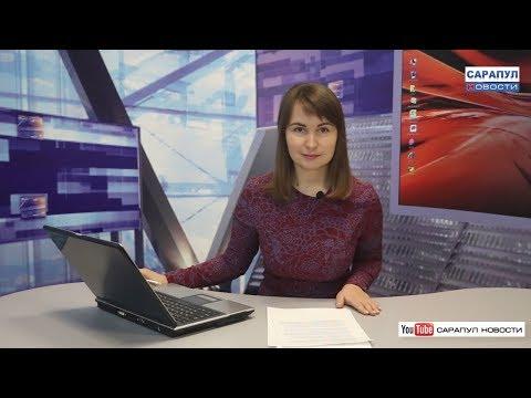 """САРАПУЛ. Программа """"САРАПУЛ НОВОСТИ"""" эфир 14 ноября 2019 года"""