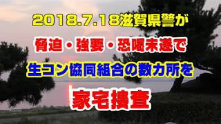 【2018.07.18】滋賀県警が脅迫・強要・恐喝未遂で生コン協同組合の数カ所を家宅捜査