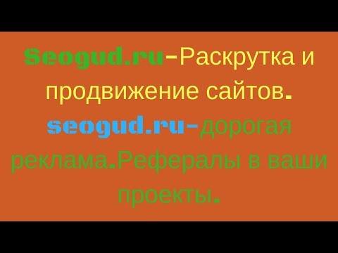 Seogud.ru Раскрутка и продвижение сайтов  seogud. ru дорогая реклама Рефералы в ваши проекты