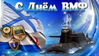 С Днем ВМФ