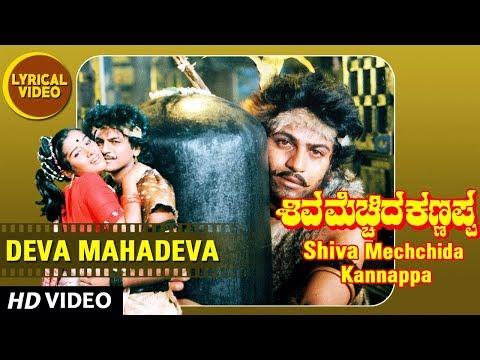 Deva Mahadeva lyrical Video Song - Shiva || Mechhida Kannappa Songs | Shivarajkumar, Udayashankar