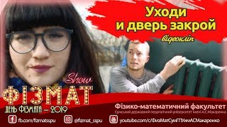 "Кліп ""Уходи и дверь закрой"" – День ФІЗМАТА 2019"