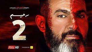 مسلسل رحيم - الحلقة 2 ( الثانية ) - بطولة ياسر جلال - Rahim Series Episode 02